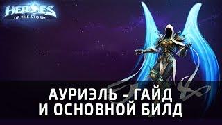 [Heroes of the Storm] Тираэль дамагер!