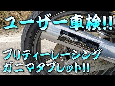 ゼファー400 プリティーレーシングマフラーでユーザー車検に挑戦!!! ガニマタブレット