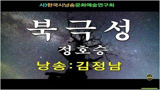 [제작_(사)한국시낭송문화예술연구회]- 북 극 성 / …