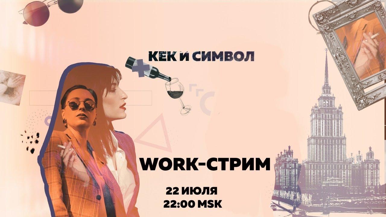 Таня Ф. и Нино Р.: Work-стрим 22.07