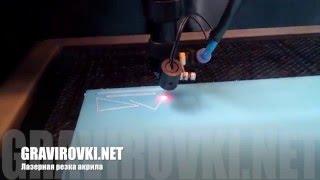 Лазерная резка акрила (оргстекла) в Киeве(, 2016-03-31T08:21:40.000Z)
