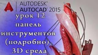 AutoCAD 2015  урок 12 панель инструментов подробно, 3D среда