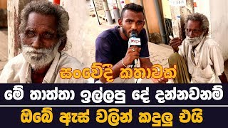 social talks | MY TV SRI LANKA
