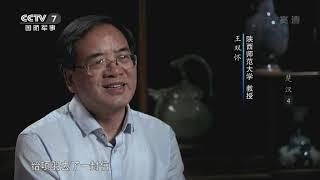 《军事纪录》 20200112 楚汉 暗度陈仓(下) 军迷天下