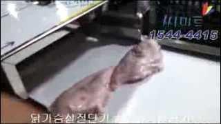 닭가슴살절단기(SM-M500) - 씨마트