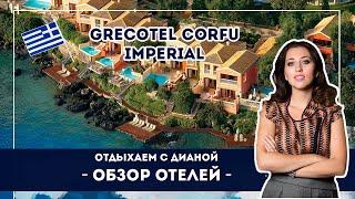 Grecotel Corfu Imperial - лучший отель на острове Корфу в Греции!