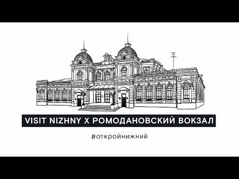 Экскурсия «Ромодановский вокзал». Нижний Новгород