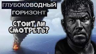 Стоит ли смотреть фильм Глубоководный горизонт?
