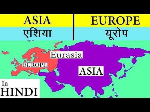 एशिया बनाम यूरोप | Asia vs Europe Full Continent Comparison UNBIASED 2020 | India's Top Facts