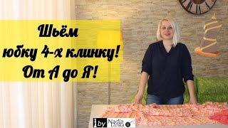 Шьём юбку четырехклинку! Быстро и Просто! by Nadia Umka!