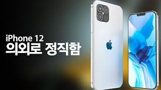 아이폰12 - 의외로 정직함