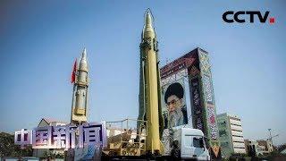 [中国新闻] 媒体焦点 伊朗发射失败 美国急于撇清关系   CCTV中文国际
