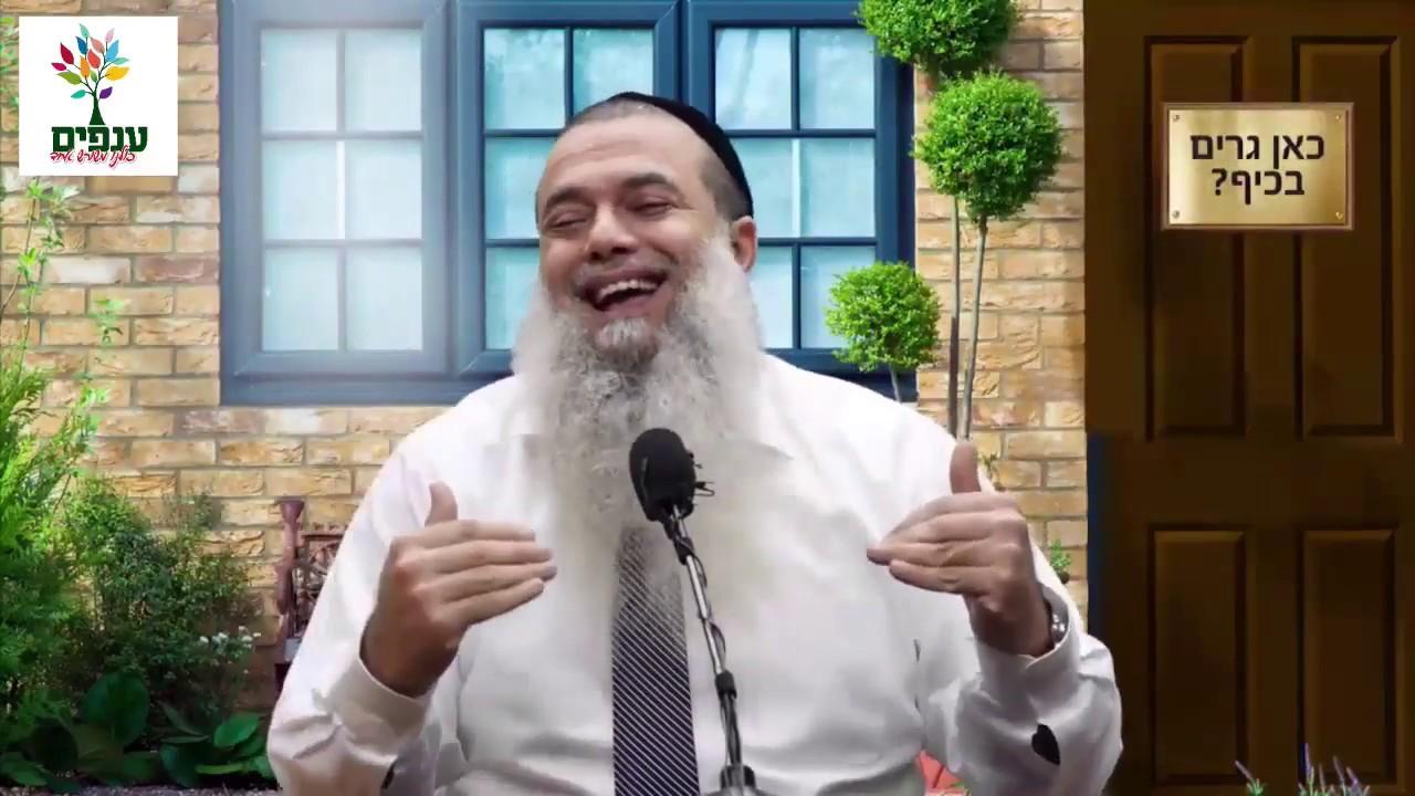זוגיות: כאן גרים בכיף? - הרב יגאל כהן HD - הקרנה מיוחדת!