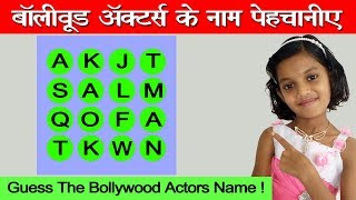 बॉलीवुड एक्टर्स के नाम पेहचानिये  | Guess The Bollywood Actors Name | Guess The Bollywood Actress