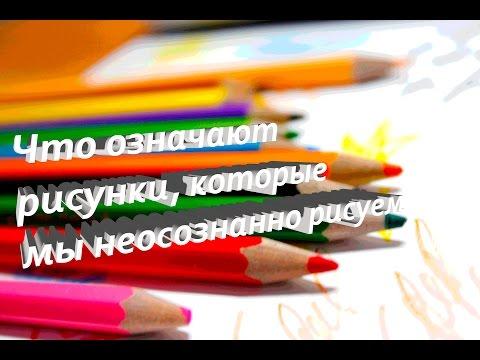 Графология: характер по почерку. Учебно-методическое пособие.
