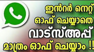 🔥How to Stop Whatsapp Without Switching Off Internet in Phone  Malayalam