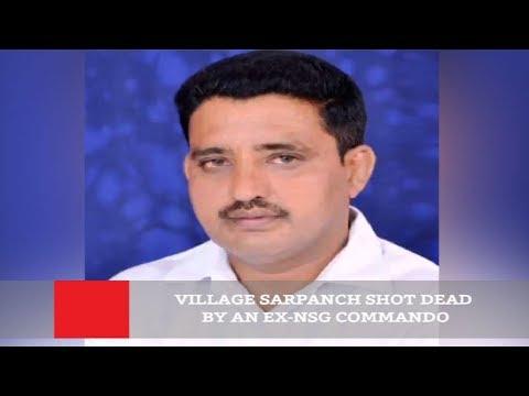 Village Sarpanch Shot Dead By An Ex Nsg Commando