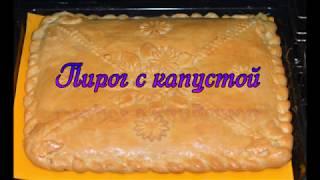 Вкусный капустный пирог на мягком дрожжевом тесте