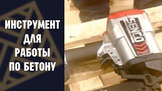 Инструмент для работы по бетону  SENCO SAP40XP (США)(ПНЕВМОИНСТРУМЕНТ американской компании SENCO , для крепления фанеры к бетону. специальный термоклей на закал..., 2013-12-04T20:44:24.000Z)