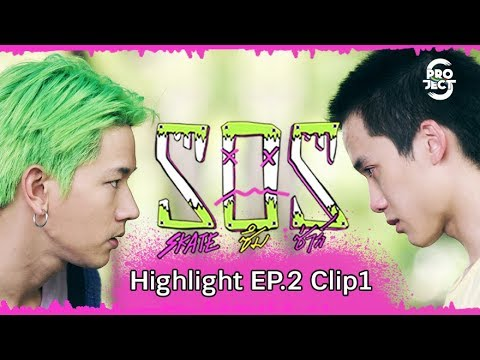 """Highlight """"SOS skate ซึม ซ่าส์"""" EP.2 Clip 1 