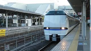 JR西日本  琵琶湖線 米原駅 通勤特急 びわこエクスプレス1号 大阪行き 2019 04