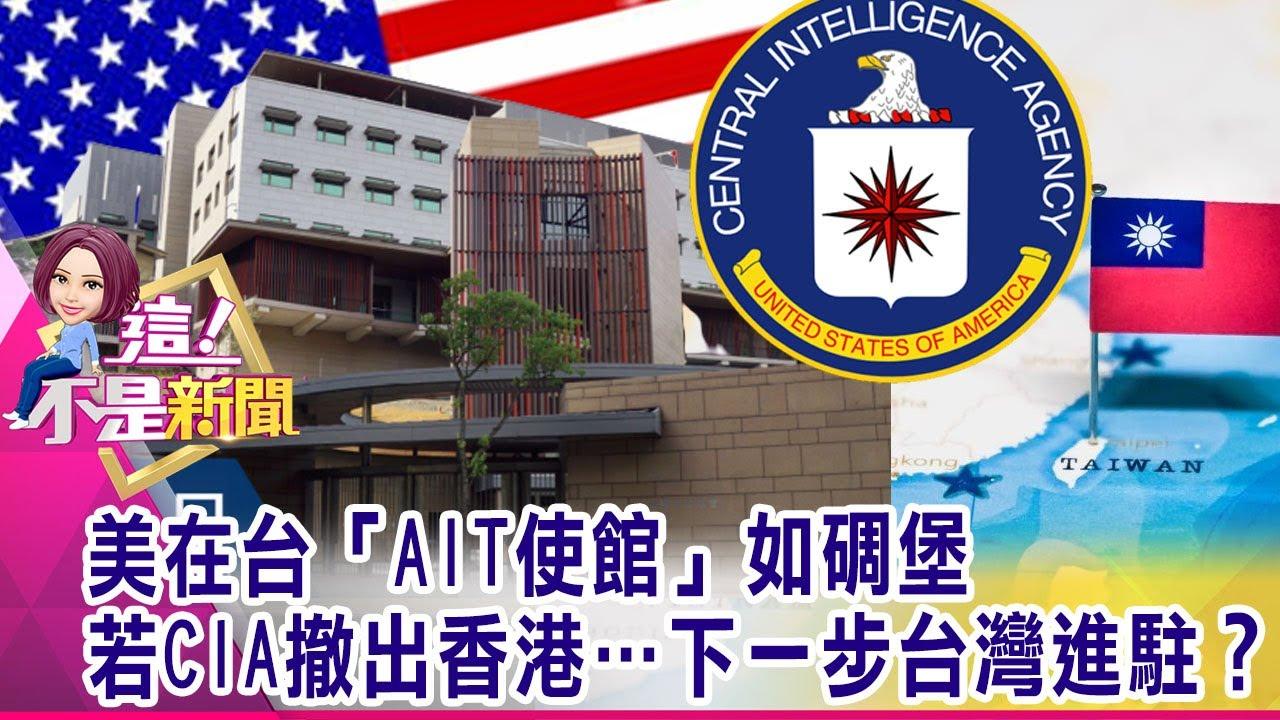 「港版國安法」背後暗藏中美諜報戰…「駐港CIA」將被趕盡殺絕?CIA心中永遠的痛 美在中「間諜網遭殲滅」全因雙面諜「李振成」!-【這!不是新聞 精華篇】20200701-6