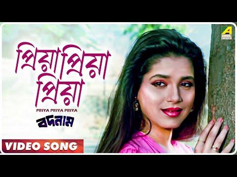 Priya Priya Priya | Badnam | Bengali Movie Song | Amit Kumar, Alka Yagnik