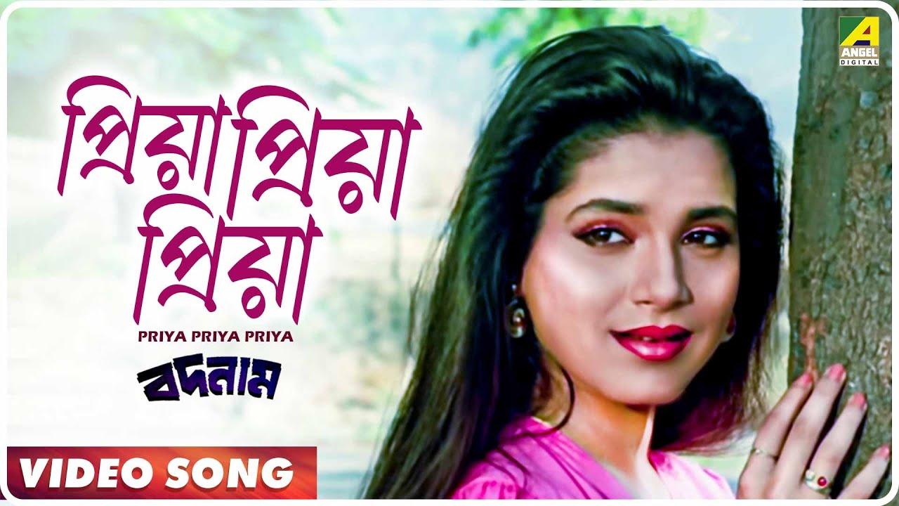 Priya Priya Priya | Badnam | Bengali Movie Song | Amit Kumar, Swapna  Mukherjee