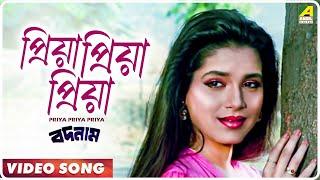Priya Priya Tumi Je amar Priya - Amit Kumar - Badnaam