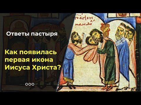 Как появилось первое изображение Иисуса Христа?