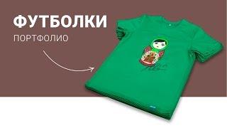 видео Футболки с логотипом на заказ | Нанесение логотипа на футболки