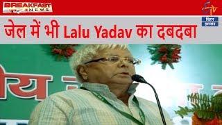 Lalu Yadav    Breaking News  ETV Bihar Jharkhand