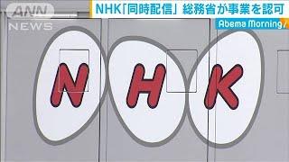 NHKの同時配信 総務省が正式に認可(20/01/15)