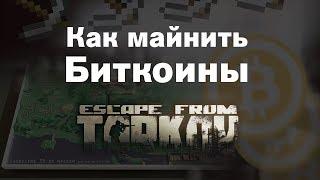 Как майнить биткоины в Escape From Tarkov   How To Mine Bitcoins In Escape From Tarkov