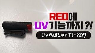 [낚시용품 REVIEW] RED에 UV기능까지?! #타…
