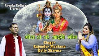 गोरा ले के आईये भांग Bhola Kawad Bhajan 2019 Singer Rajender Mudlana & Dolly Sharma