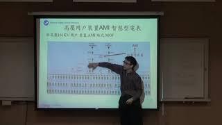 高壓用戶裝置 AMI 17-1 | 柯佾寬 老師