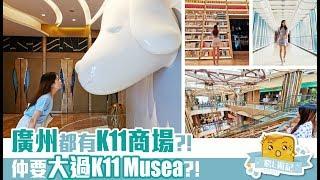 [窮L VLOG‧廣州篇] #19-4 廣州都有K11商場?! 仲要大過K11 Musea?!