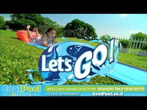מגלשת מים לילדים אטרקציה המושלמת לילדים בימי הקיץ החמים !Bestway H2Ogo