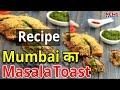 इस तरह से बनता है Mumbai का Famous Masala Toast Sandwich !Must Watch!!!