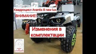 Обзор Avantis Hunter 8 new lux новая поставка