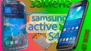 зАМЕНА ДИСПЛЕЯ НА SAMSUNG GALAXY S4 ACTIVE В ДОМАШНИХ УСЛОВИЯХ-FULL PROCESS HD