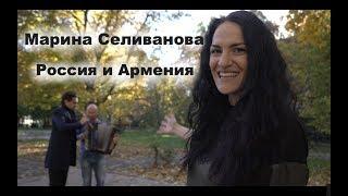 Марина Селиванова - Россия и Армения
