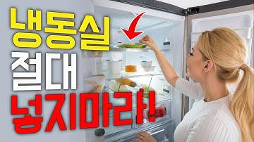 냉동실에 보관하면