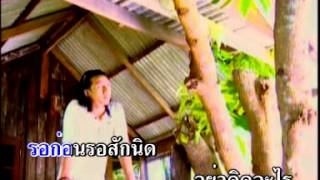 ฝันหวาน - วินัย/ชวลี【Karaoke : คาราโอเกะ】