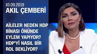 Aileler neden HDP binası önünde? HDP'yi nasıl bir rol bekliyor? - Akıl Çemberi 10.09.2019