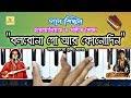 Bolbo Na Go Ar Konodin || Harmonium Tutorial || Folk Song || হারমোনিয়াম ও সঙ্গীত শিক্ষা || Learn