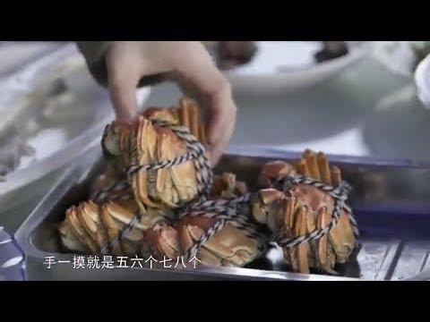 阳澄湖大闸蟹 Hairy Crabs From Yangcheng Lake