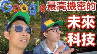 跟Google創辦人一起看最高機密的未來科技!我們太幸運了!Ft. 阿滴英文【劉沛 VLOG】