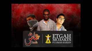إهداء لشهدائنا ضحايا العسكر | عاش | ETGAH MO3AKES ft. OMAR HASSAN
